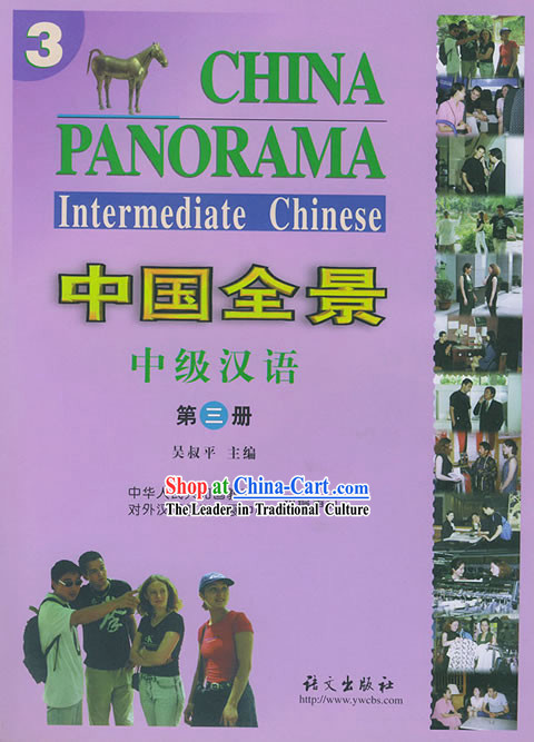 China Panorama �� Intermediate Chinese (3 books)