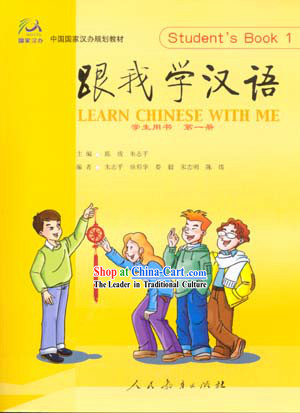 Learn Chinese with Me - Textbook 1 (Book+CD)