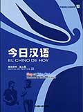 Chinese for Today (El Chino de Hoy) (Volume 3)(Teachers'Book)
