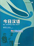 Chinese for Today (El Chino de Hoy) (Volume 1��2��3) (9 Books)