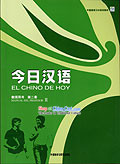 Chinese for Today (El Chino de Hoy) (Volume 2) (Teachers'Book)