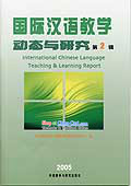 International Chinese Language Learning & Teaching Report