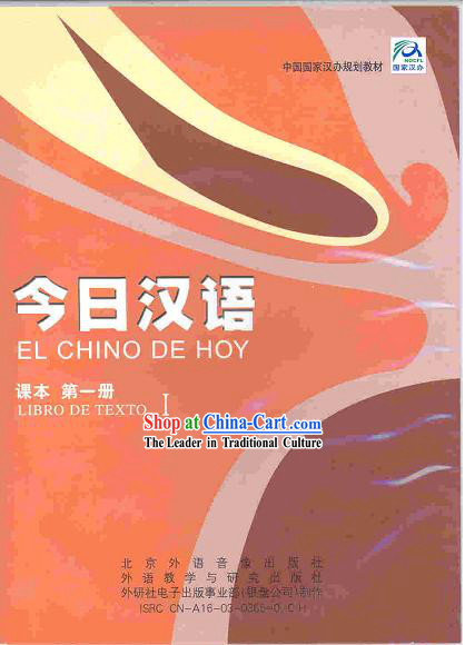 Chinese for Today (11CDs)(El Chino de Hoy) (Volume1,2,3)