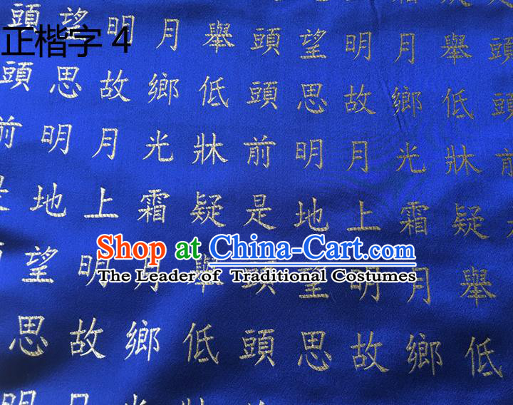 Traditional Asian Chinese Handmade Embroidery Regular Calligraphy Tang Poem Silk Satin Tang Suit Blue Fabric Drapery, Nanjing Brocade Ancient Costume Hanfu Cheongsam Cloth Material